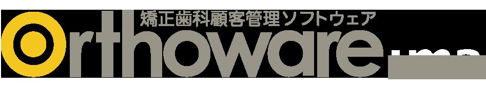 orthoware:Mac 矯正歯科に特化した受付・予約管理ソフトウェア(Mac版)